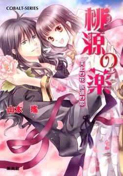 桃源の薬 天上の花 永遠の恋-電子書籍