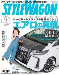 STYLE WAGON 2018年9月号
