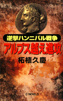 逆撃 ハンニバル戦争 アルプス越え進攻-電子書籍
