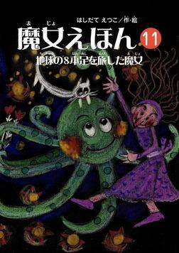 魔女えほん(11) 地球の8本足を旅した魔女-電子書籍