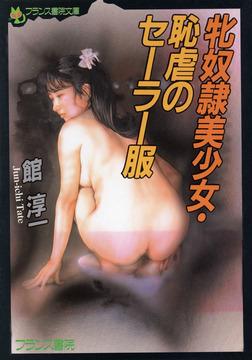 牝奴隷美少女・恥虐のセーラー服-電子書籍