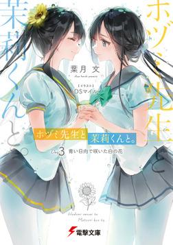 ホヅミ先生と茉莉くんと。 Day.3 青い日向で咲いた白の花【電子特別版】-電子書籍