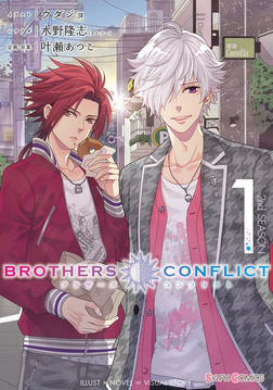 BROTHERS CONFLICT 2nd SEASON(1)-電子書籍