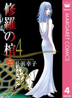 修羅の棺 4-電子書籍