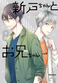 新戸ちゃんとお兄ちゃん(8)