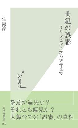 世紀の誤審~オリンピックからW杯まで~-電子書籍