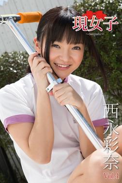 西永彩奈・現女子 Vol.4-電子書籍