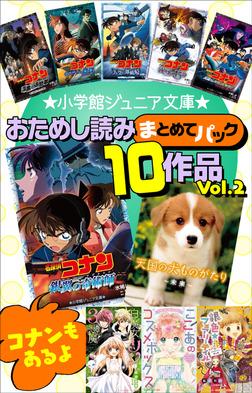 小学館ジュニア文庫 おためし読みまとめてパック10作品!! Vol.2-電子書籍