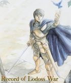 『新装版 ロードス島戦記 5 王たちの聖戦』きせかえ本棚【購入特典】