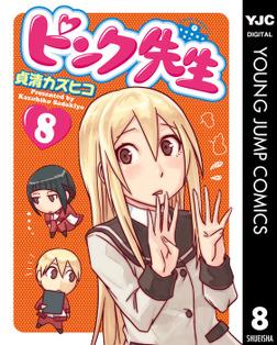 ピンク先生 8-電子書籍