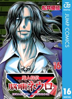 魔人探偵脳噛ネウロ モノクロ版 16-電子書籍