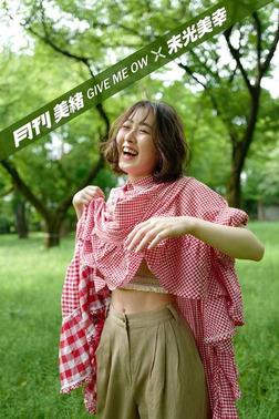 月刊美緒 GIVE ME OW ×末光美幸-電子書籍