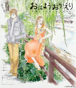 『おはようおかえり(5)』きせかえ本棚【購入特典】-電子書籍