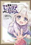 神童セフィリアの下剋上プログラム WEBコミックガンマぷらす連載版 第13話