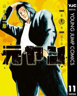 元ヤン 11-電子書籍