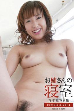 お姉さんの寝室 complete 青木桂 vol.1-電子書籍