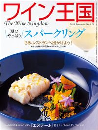 ワイン王国 2020年9月号