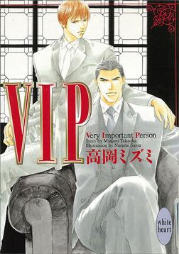 VIP-電子書籍