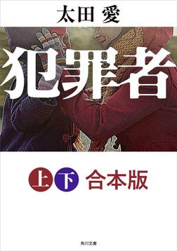 犯罪者【上下 合本版】-電子書籍
