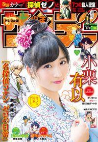 週刊少年サンデー 2018年34号(2018年7月18日発売)