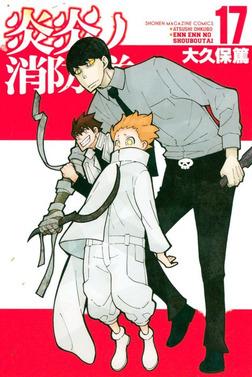 炎炎ノ消防隊(17)-電子書籍