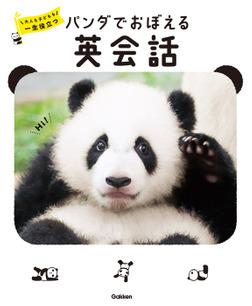 パンダでおぼえる 英会話 大人も子どもも 一生役立つ-電子書籍