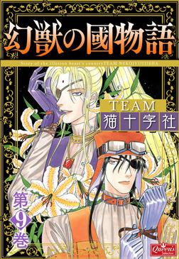 幻獣の國物語 【第9巻】-電子書籍