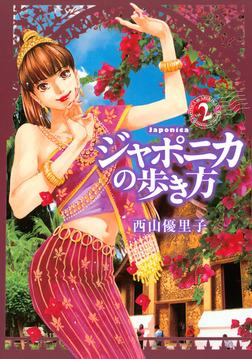 ジャポニカの歩き方(2)-電子書籍