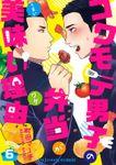 コワモテ男子の弁当が美味い理由 6