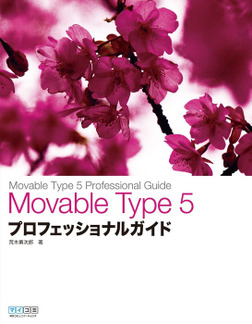 Movable Type 5 プロフェッショナルガイド-電子書籍