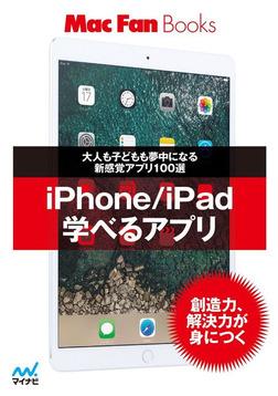 iPhone/iPad 学べるアプリ-電子書籍