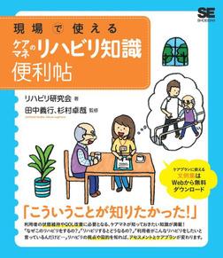 現場で使えるケアマネのリハビリ知識便利帖-電子書籍