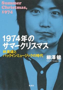 1974年のサマークリスマス 林美雄とパックインミュージックの時代-電子書籍