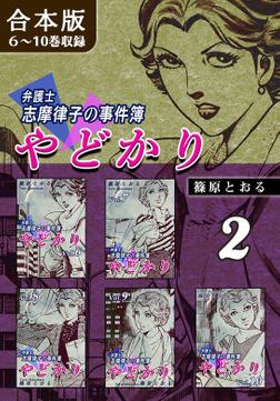 やどかり~弁護士・志摩律子の事件簿~《合本版》(2) 6~10巻収録-電子書籍