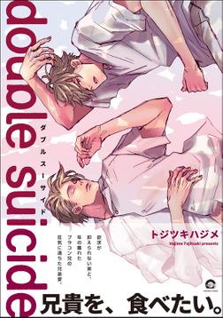 double suicide-電子書籍