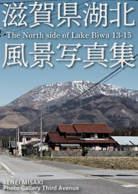The North side of Lake Biwa 13-15