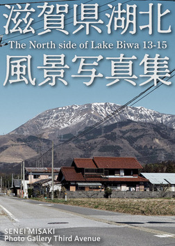 The North side of Lake Biwa 13-15-電子書籍