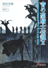 青の聖騎士伝説II LAMENTATION OF THE EVIL SORCERER