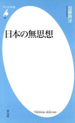 日本の無思想-電子書籍