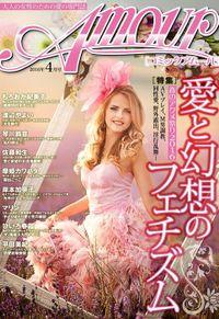 コミックアムール2016年4月号