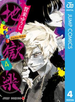 地獄楽 4-電子書籍