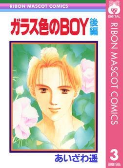 ガラス色のBOY 後編 ―あいざわ遥 BOYシリーズ― 3-電子書籍