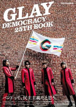 GLAY DEMOCRACY 25TH BOOK-電子書籍