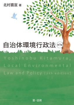 自治体環境行政法 第7版-電子書籍