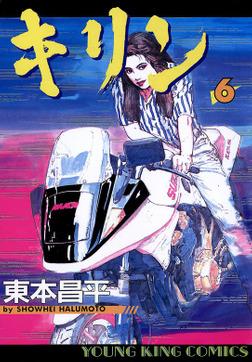 キリン(6)-電子書籍