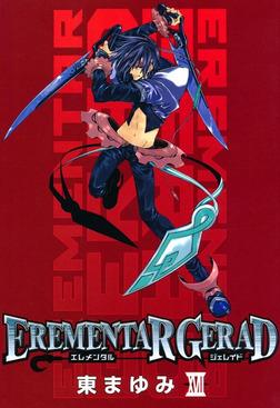 EREMENTAR GERAD 17巻-電子書籍