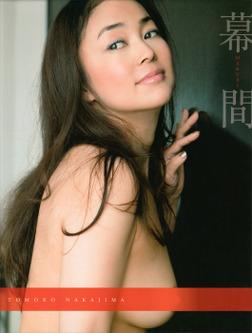 中島知子写真集「幕間 MAKUAI」-電子書籍