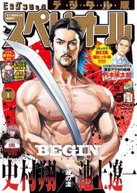ビッグコミックスペリオール 2020年1号(2019年12月13日発売)