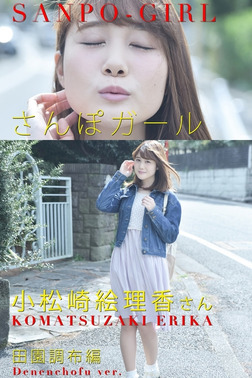 さんぽガール 小松崎絵理香さん 田園調布編-電子書籍