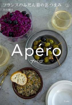 アペロ フランスのふだん着のおつまみ(立東舎 料理の本棚)-電子書籍